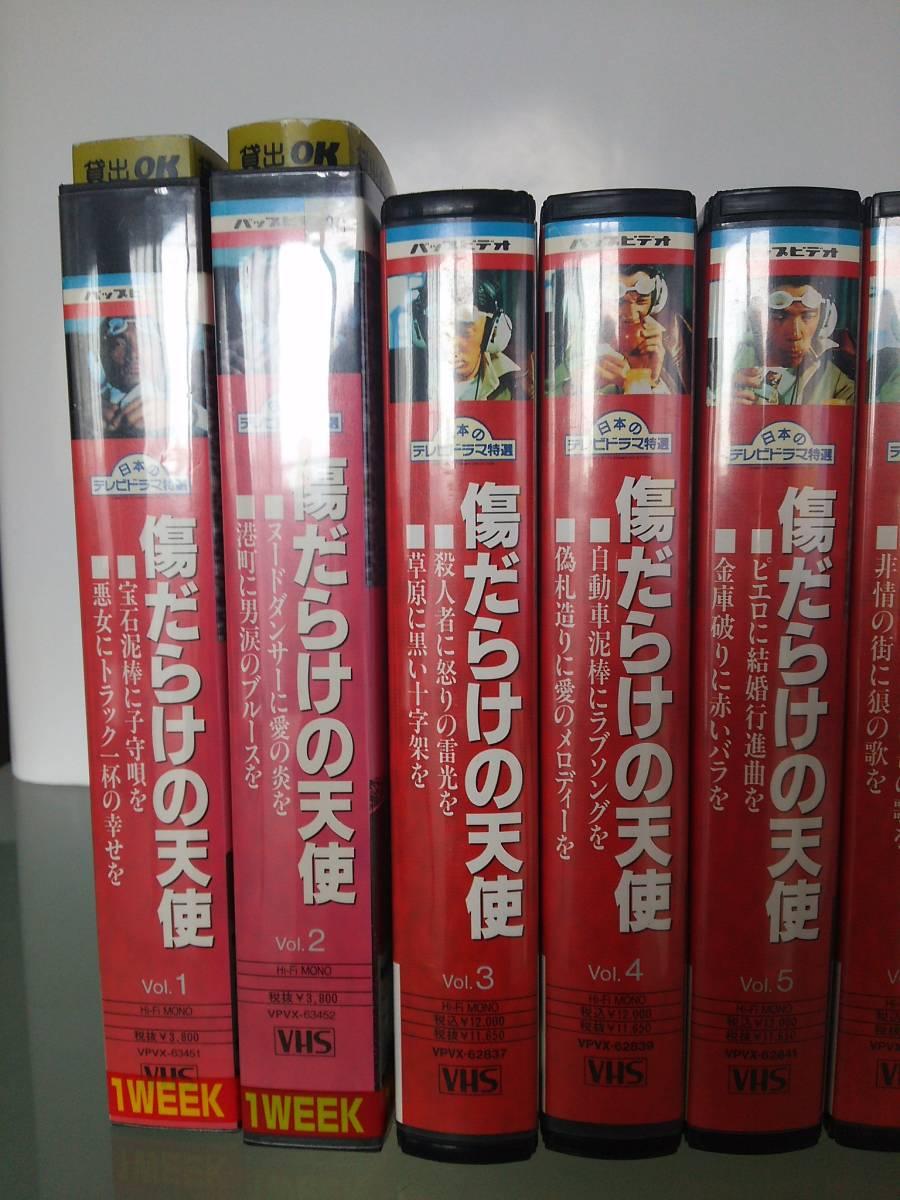 傷だらけの天使 1~13 全話 VHSビデオ レンタル落ち _画像2