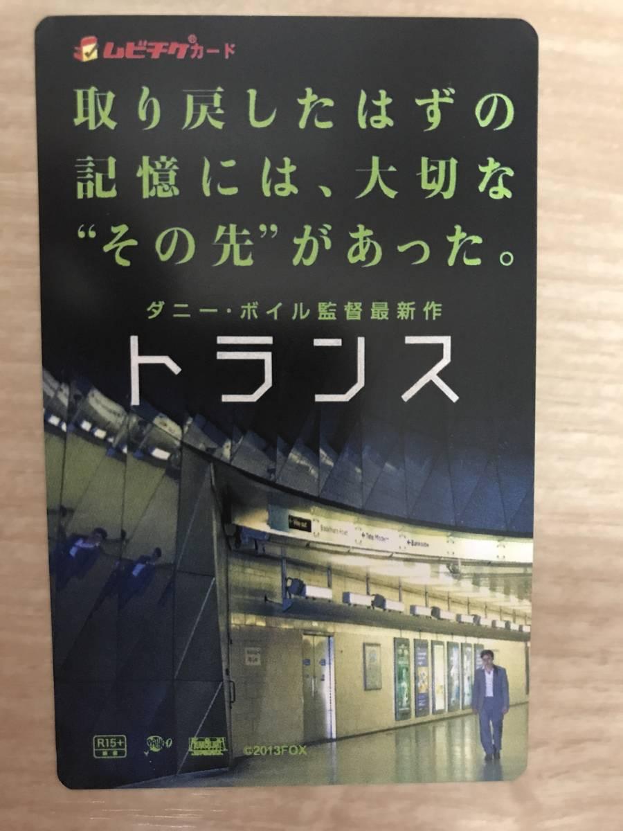 トランス ダニーボイル ムビチケ 映画半券