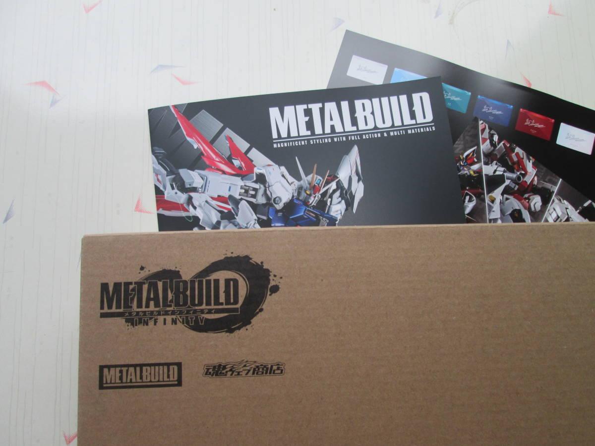 ②オマケ付き METAL BUILD ストライクガンダム 「METAL BUILD∞ -メタルビルドインフィニティ-」開催記念商品_画像2
