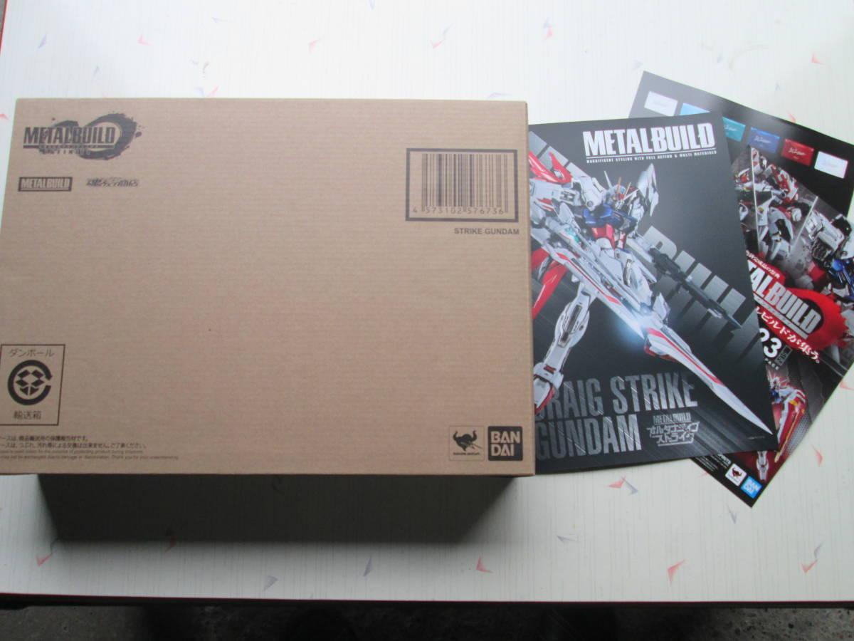 ②オマケ付き METAL BUILD ストライクガンダム 「METAL BUILD∞ -メタルビルドインフィニティ-」開催記念商品_画像3