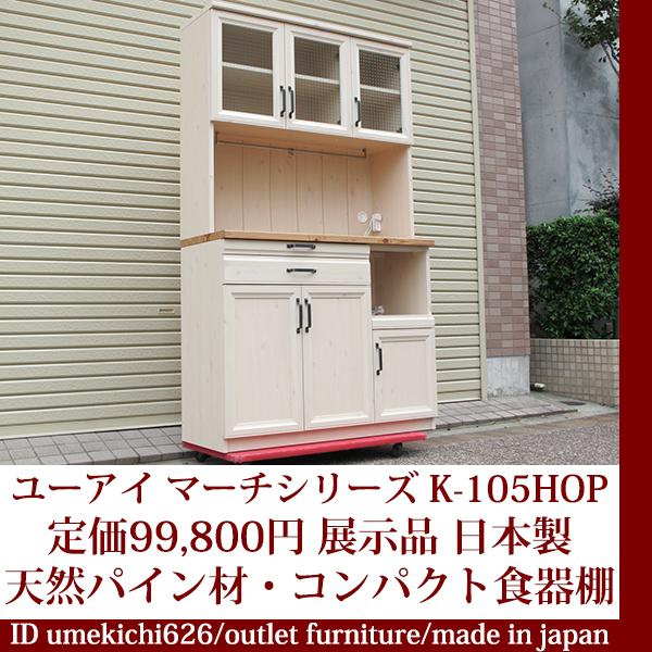 展示品 アメリカンカントリー食器棚 キッチンボードW105 自然塗料 ユーアイNEO マーチ March 天然パイン材 カービーパイン 日本製 完成品