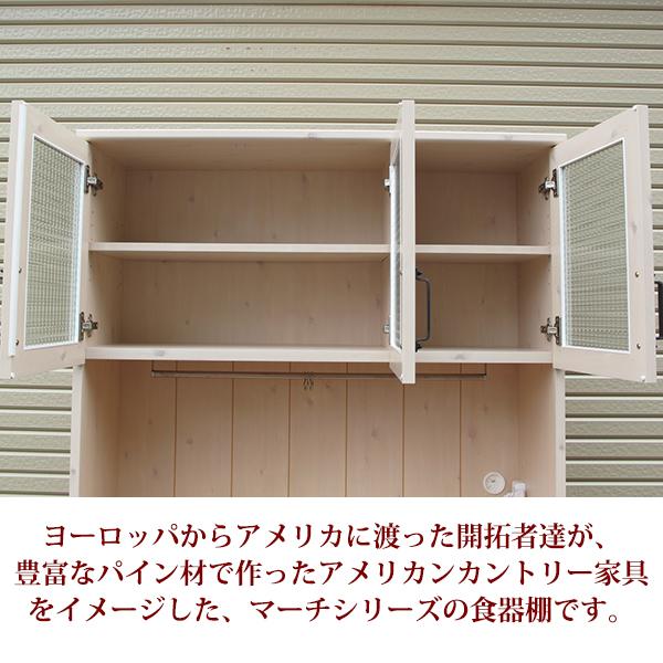 展示品 アメリカンカントリー食器棚 キッチンボードW105 自然塗料 ユーアイNEO マーチ March 天然パイン材 カービーパイン 日本製 完成品_画像9