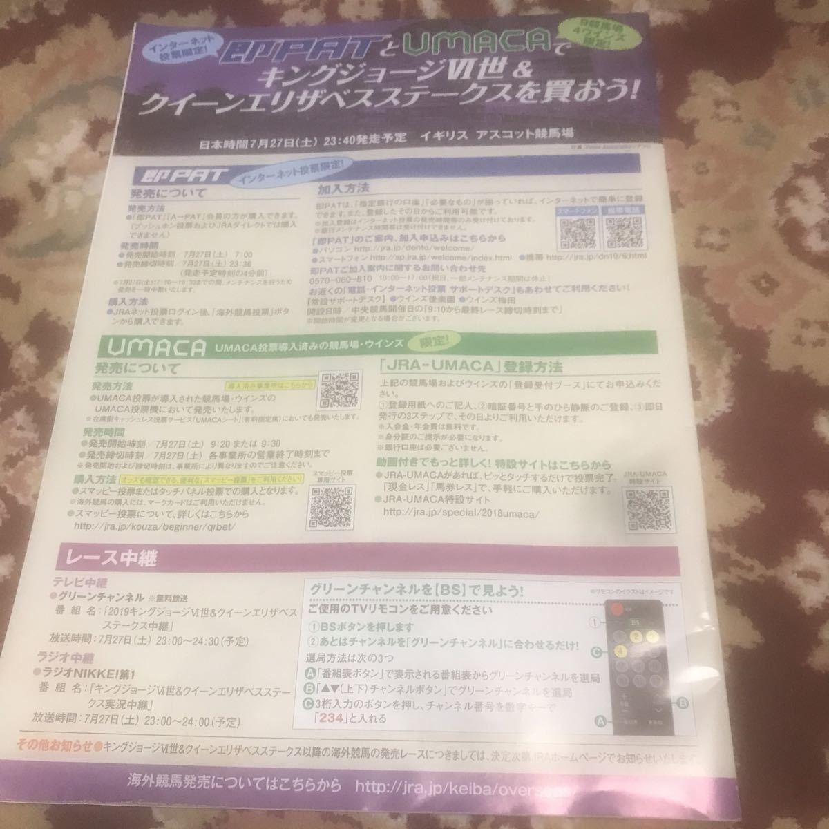 JRAレーシングプログラム2019.7.27(土)キングジョージⅥ世&クイーンエリザベスステークス(GⅠ)、小倉サマージャンプ(J・GⅢ)、佐渡S他_画像2