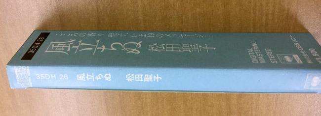 【送料無料】【箱帯付き】松田聖子★風立ちぬ 35DH26 初期盤_画像6