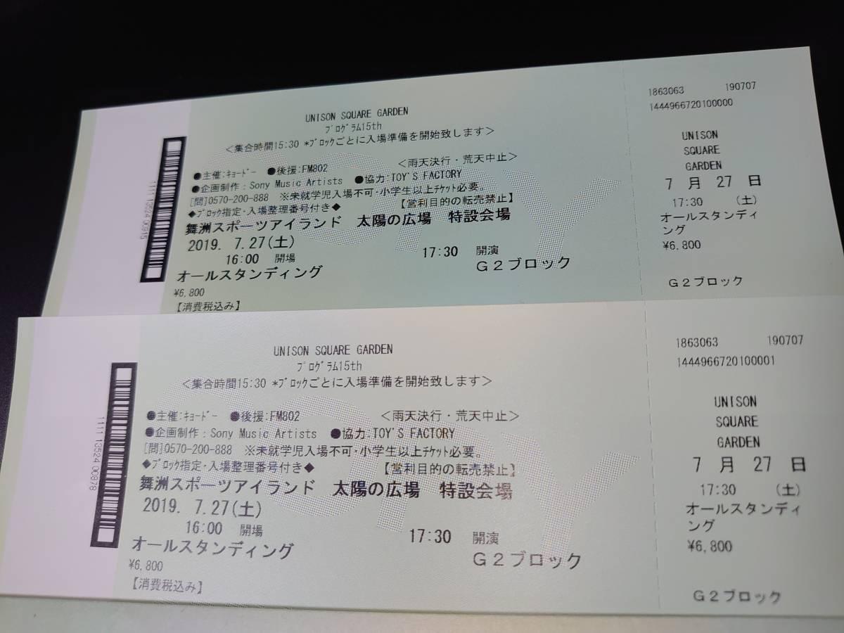 ユニゾンスクエアガーデン 15th ライブ チケット「2枚」送料無料 UNISON SQUARE GARDEN (2)
