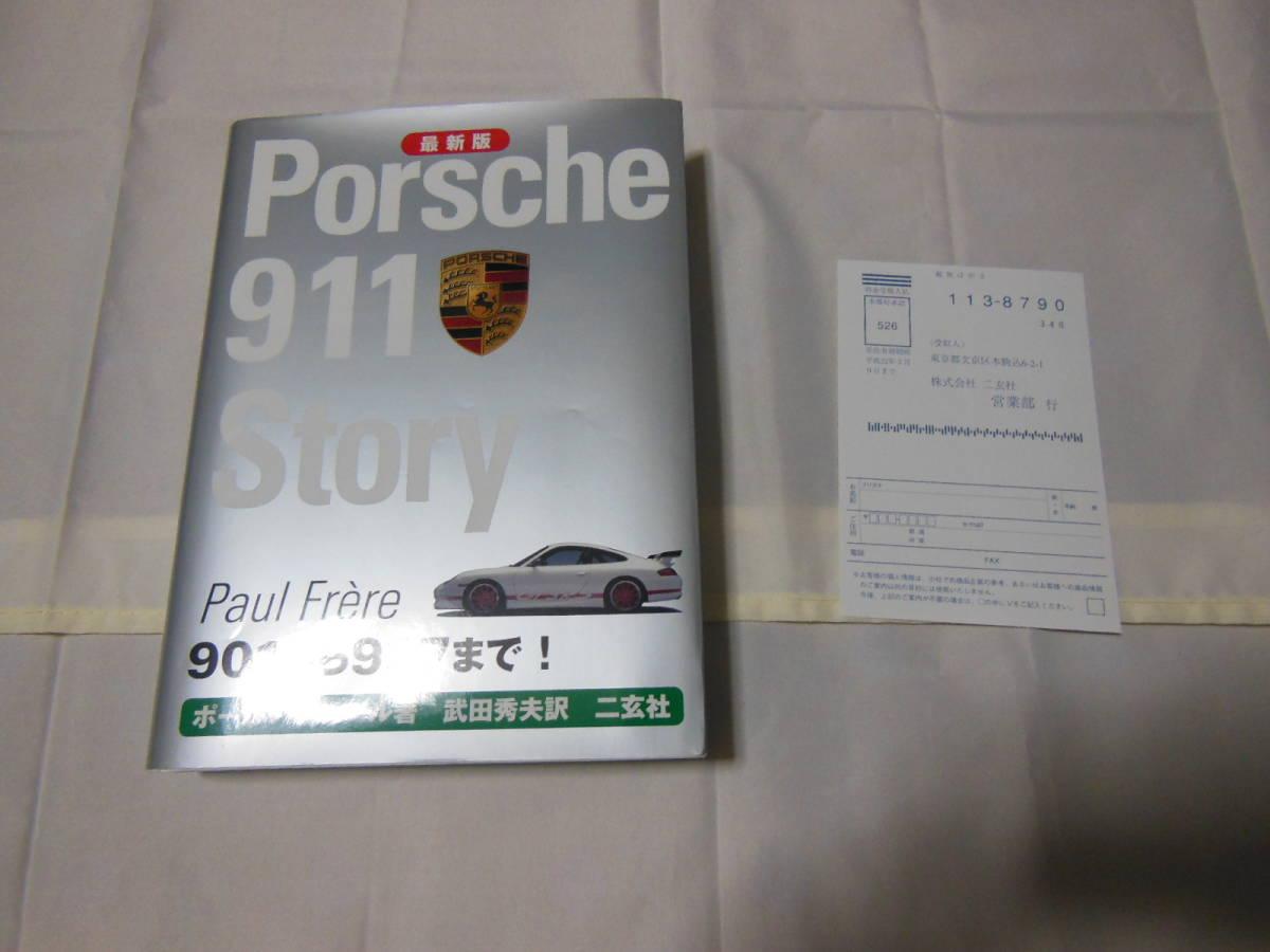 中古本 ポール・フレール著 武田秀夫訳 二玄社 「最新版 ポルシェ911ストーリー」 2009年10月5日初版