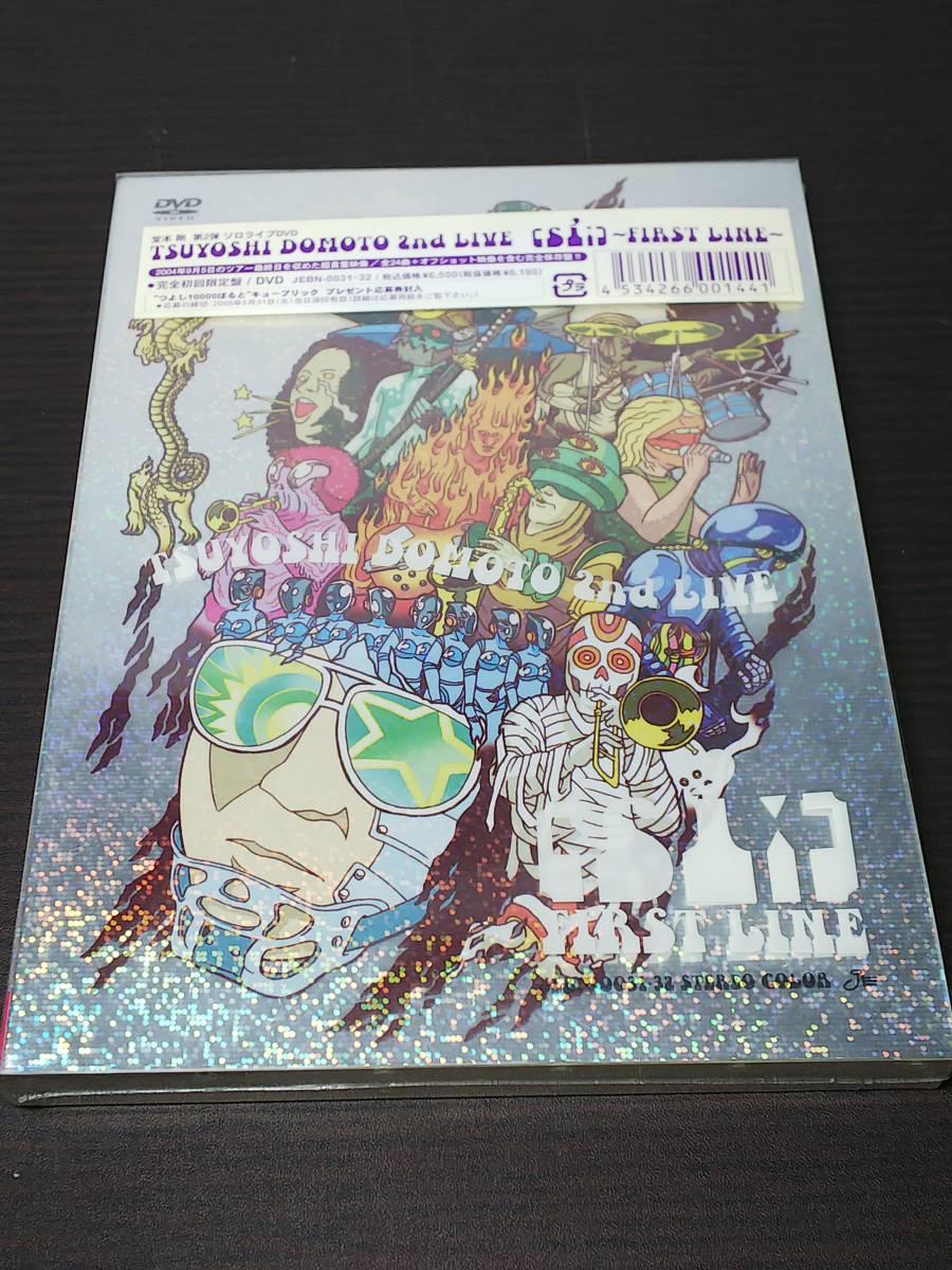 セル版 DVD 新品未開封 堂本剛 2nd LIVE [si:] FIRST LINE 初回限定版 / af265_画像1