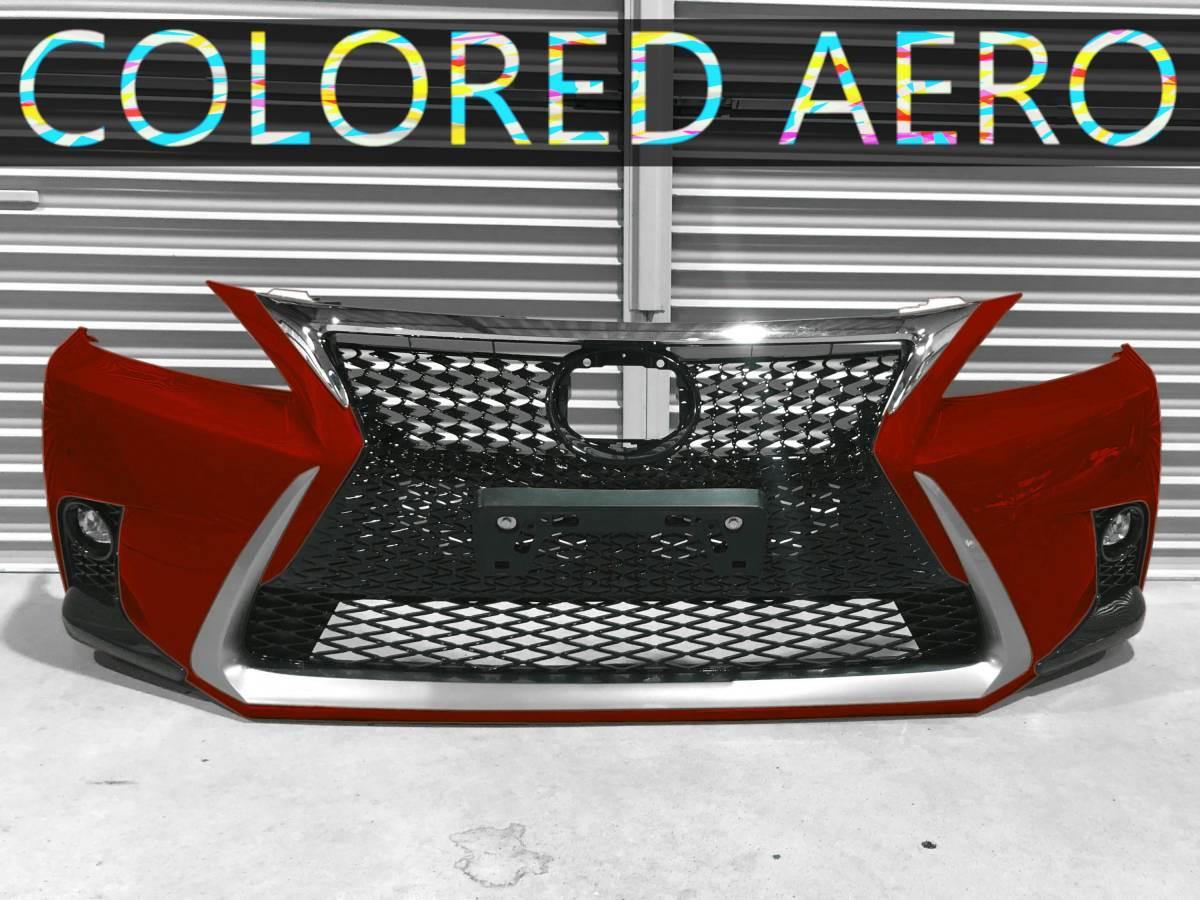 取付塗装込み 組立済 色付 DIY可 スピンドルグリル レクサス CT フロント バンパー エアロ LED ソナー Fスポーツ エフスポーツ CONSECT _画像5