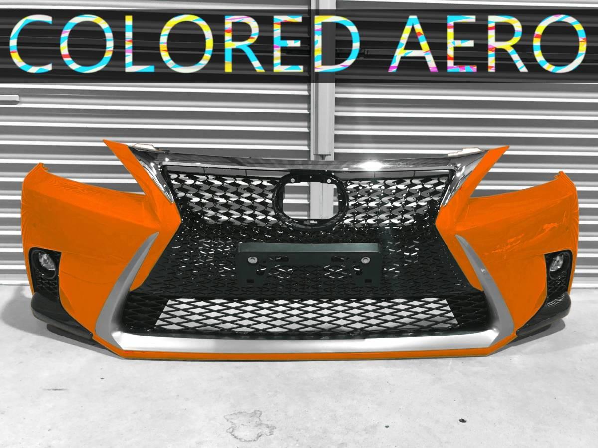 取付塗装込み 組立済 色付 DIY可 スピンドルグリル レクサス CT フロント バンパー エアロ LED ソナー Fスポーツ エフスポーツ CONSECT _画像2