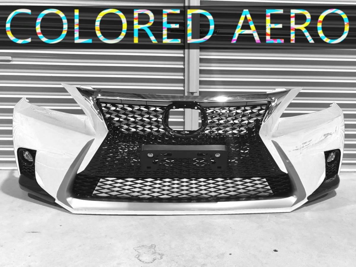 取付塗装込み 組立済 色付 DIY可 スピンドルグリル レクサス CT フロント バンパー エアロ LED ソナー Fスポーツ エフスポーツ CONSECT _画像1
