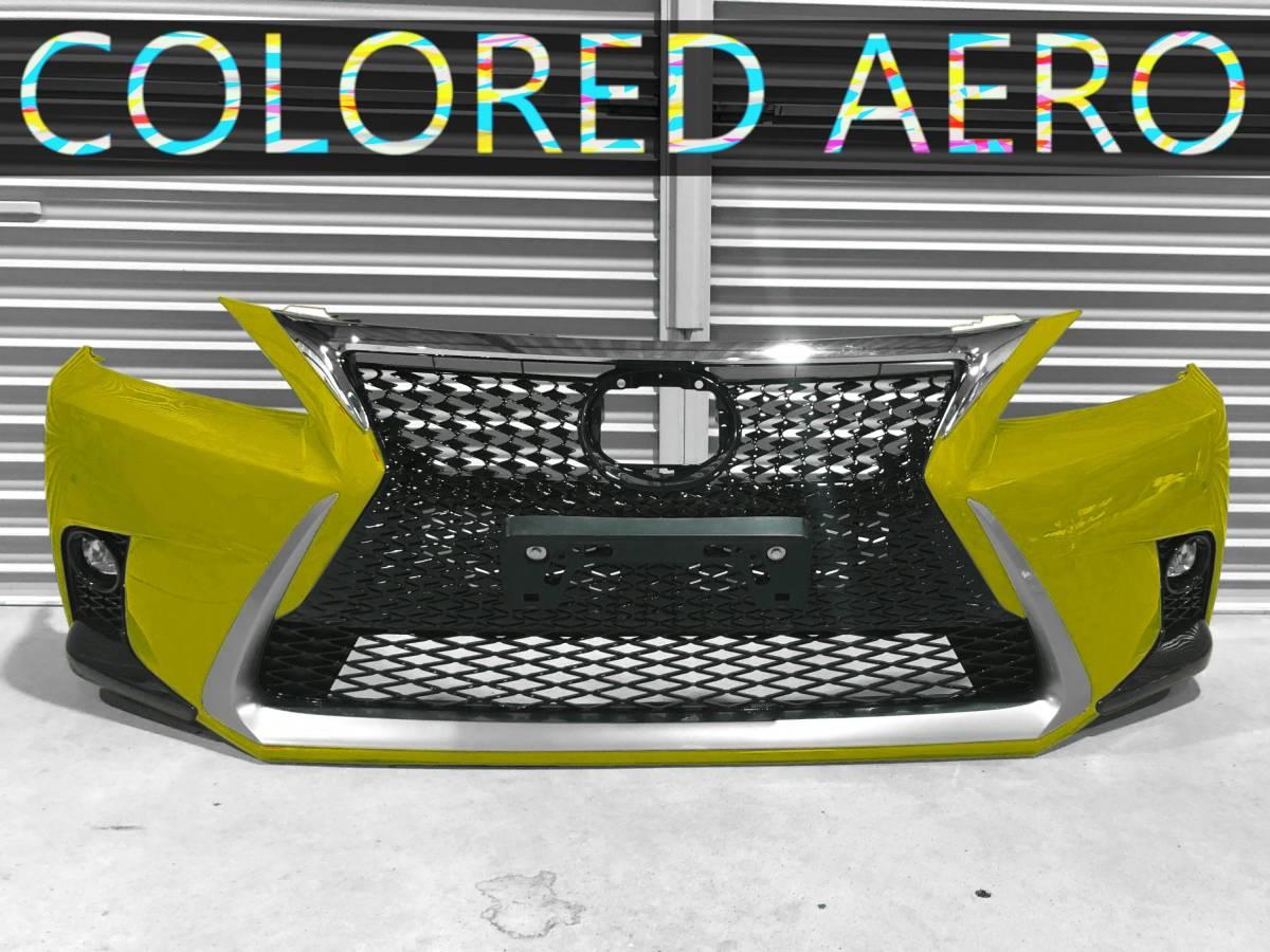 取付塗装込み 組立済 色付 DIY可 スピンドルグリル レクサス CT フロント バンパー エアロ LED ソナー Fスポーツ エフスポーツ CONSECT _画像3