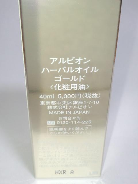新品未開封 アルビオン ハーバルオイル ゴールド 40ml 化粧用油_画像2