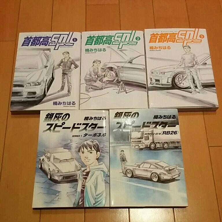 首都高spl スペシャル 1~3巻 銀灰のスピードスター 全巻 初版 全2巻 完結 楠みちはる ヤンマガ スピリッツ rb-26 gt-r ターボ3.6_画像1