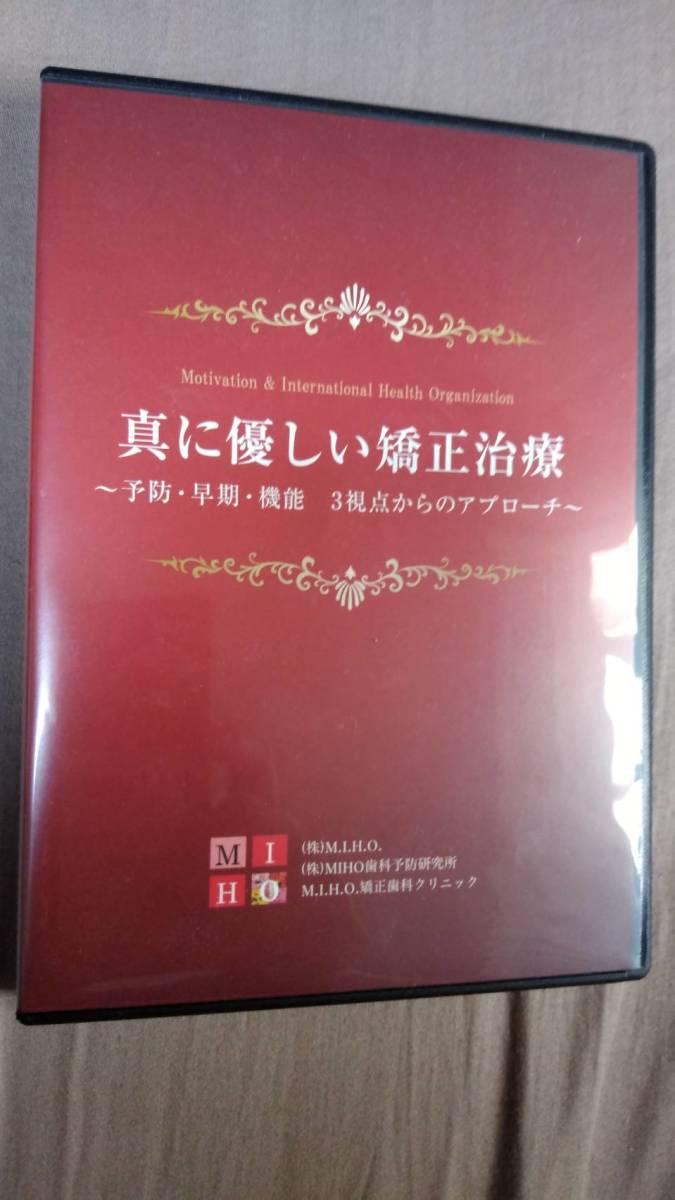1円スタート DVD◆真に優しい矯正治療~予防・早期・機能 3視点からのアプローチ~◆歯科 矯正