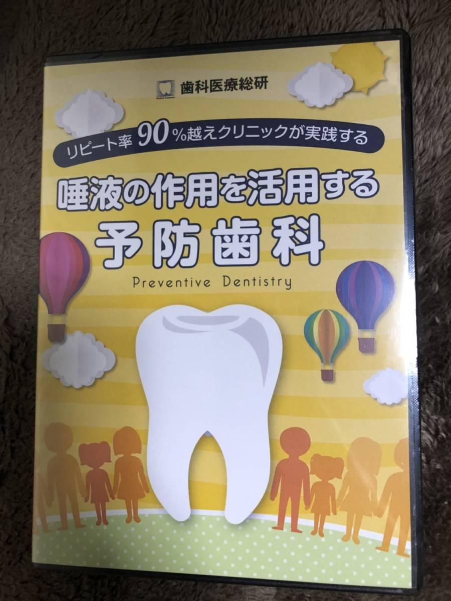 1円スタート DVD◆リピート率90%越えクリニックが実践する唾液の作用を活用する予防歯科◆歯科 歯科医療総研