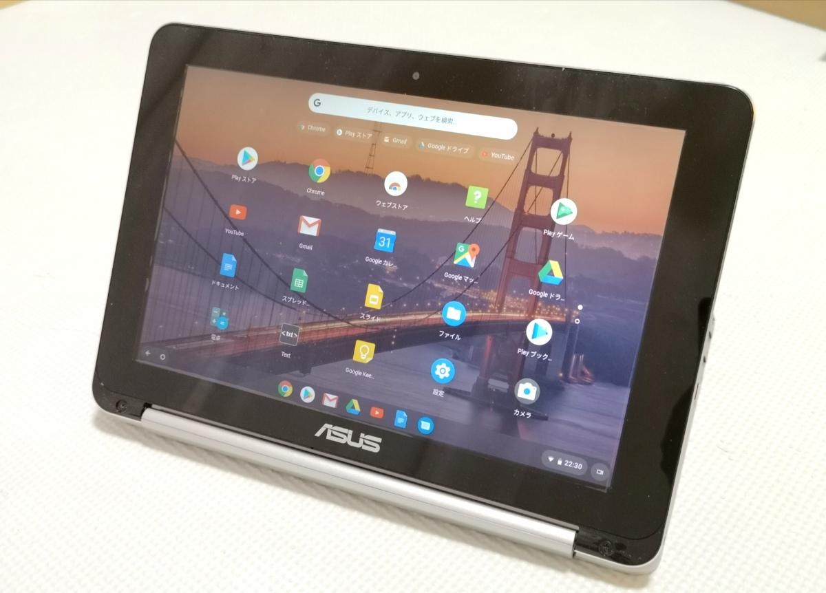 【1円!中古美品!】ASUS Chromebook Flip ノートパソコン C100PA-RK3288 完動品 10.1インチ タッチパネル 360度回転 タブレット 送料無料!_画像3
