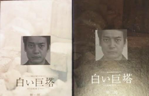 フジテレビ開局45周年記念ドラマ【白い巨塔】DVD1部+2部 唐沢寿明/江口洋介