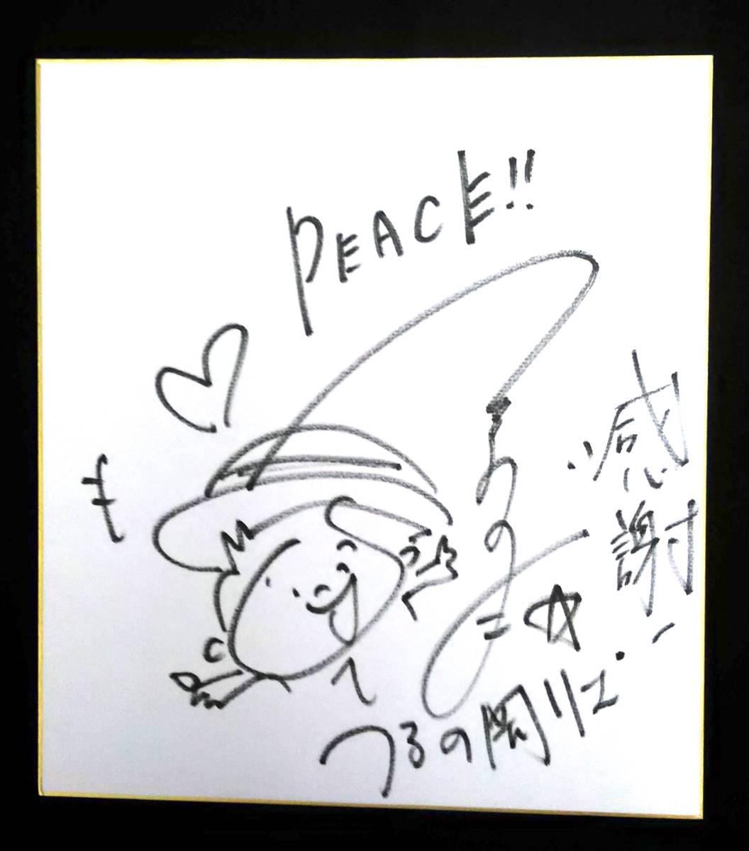 [チャリティ]★☆つるの剛士さん直筆サイン色紙1☆★