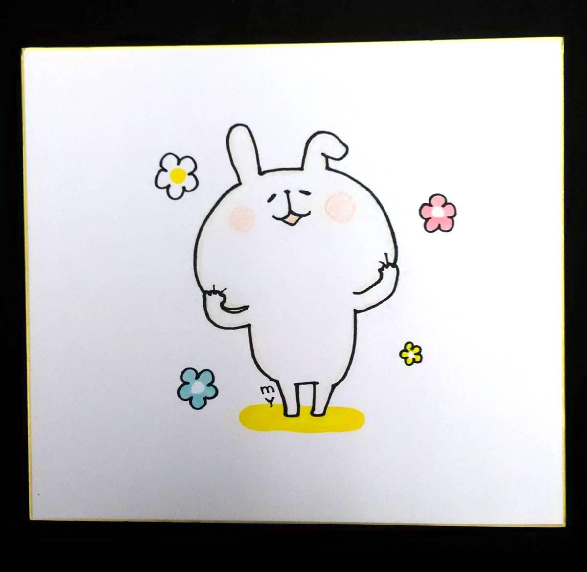 [チャリティ]★☆myさん直筆イラストサイン色紙1☆★