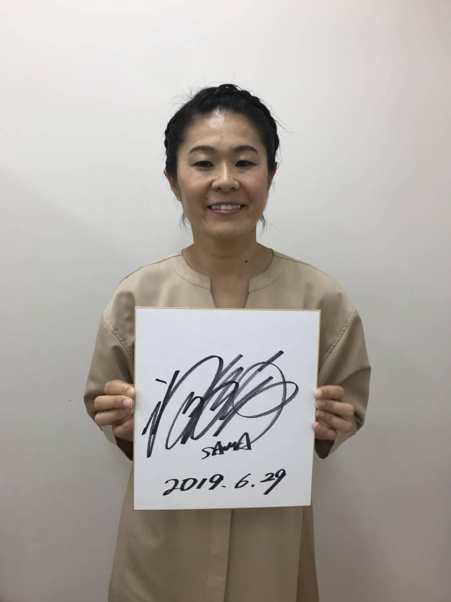 [チャリティ]★☆澤穂希さん直筆サイン色紙1☆★