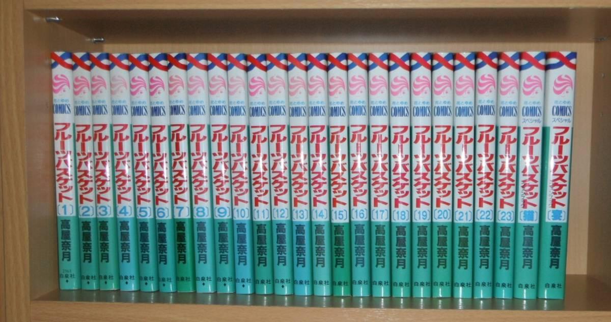 【送料無料】アニメ化 フルーツバスケット 1巻~23巻全巻 + ファンブック2冊