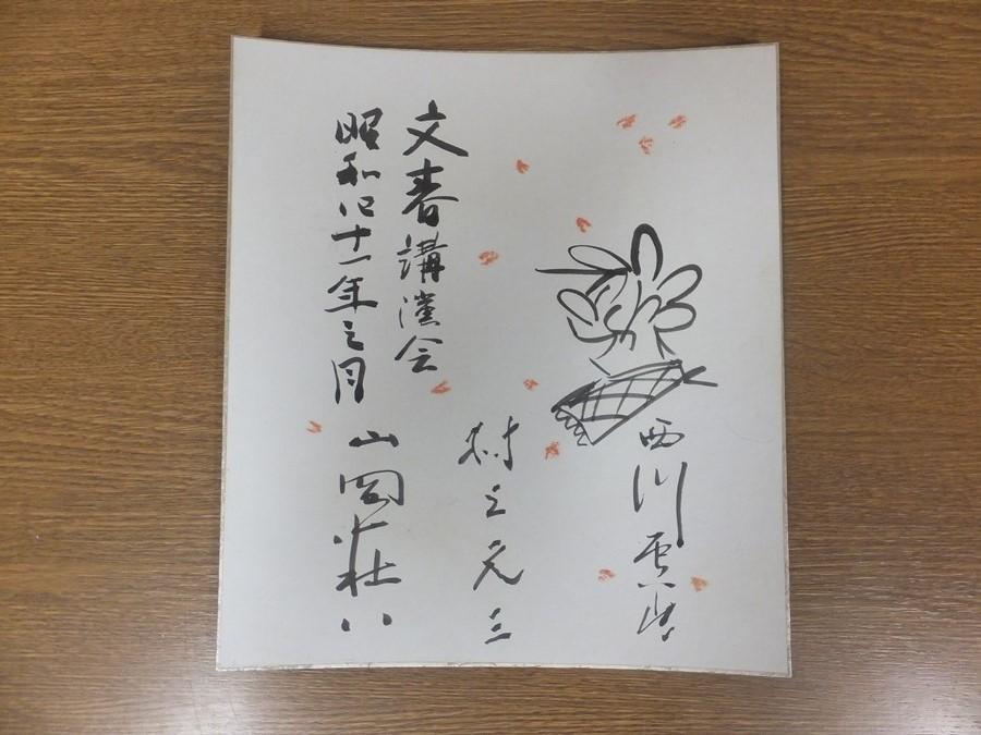 【真筆保証】 山岡荘八 村上元三 西川辰美 直筆 作家 小説家 漫画家 文春講演会