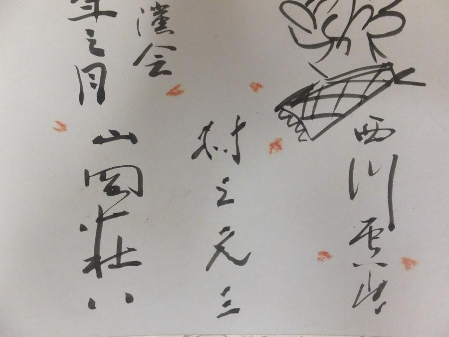【真筆保証】 山岡荘八 村上元三 西川辰美 直筆 作家 小説家 漫画家 文春講演会_画像6