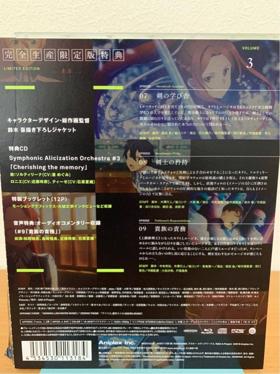 ソードアート・オンライン アリシゼーション 3 完全生産限定版 Blu-ray_画像3