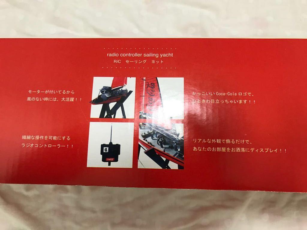 コカコーラ R/C ラジコン ヨット 船 Coca Cola レア セーリング ヨット 新品未使用 アンティーク 飾り