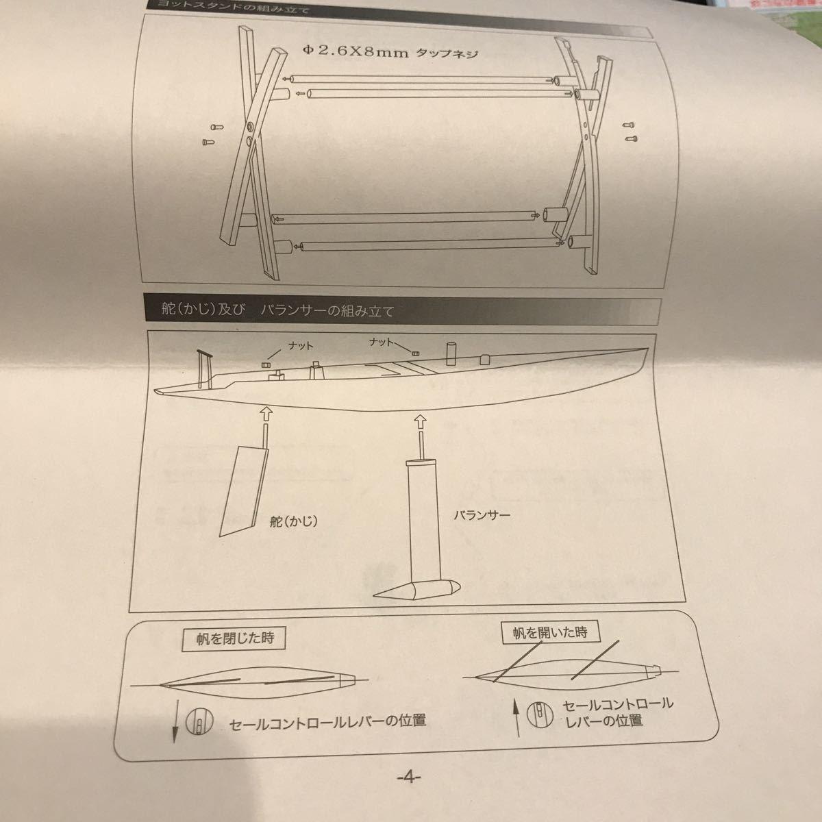 コカコーラ R/C ラジコン ヨット 船 Coca Cola レア セーリング ヨット 新品未使用 アンティーク 飾り_画像10