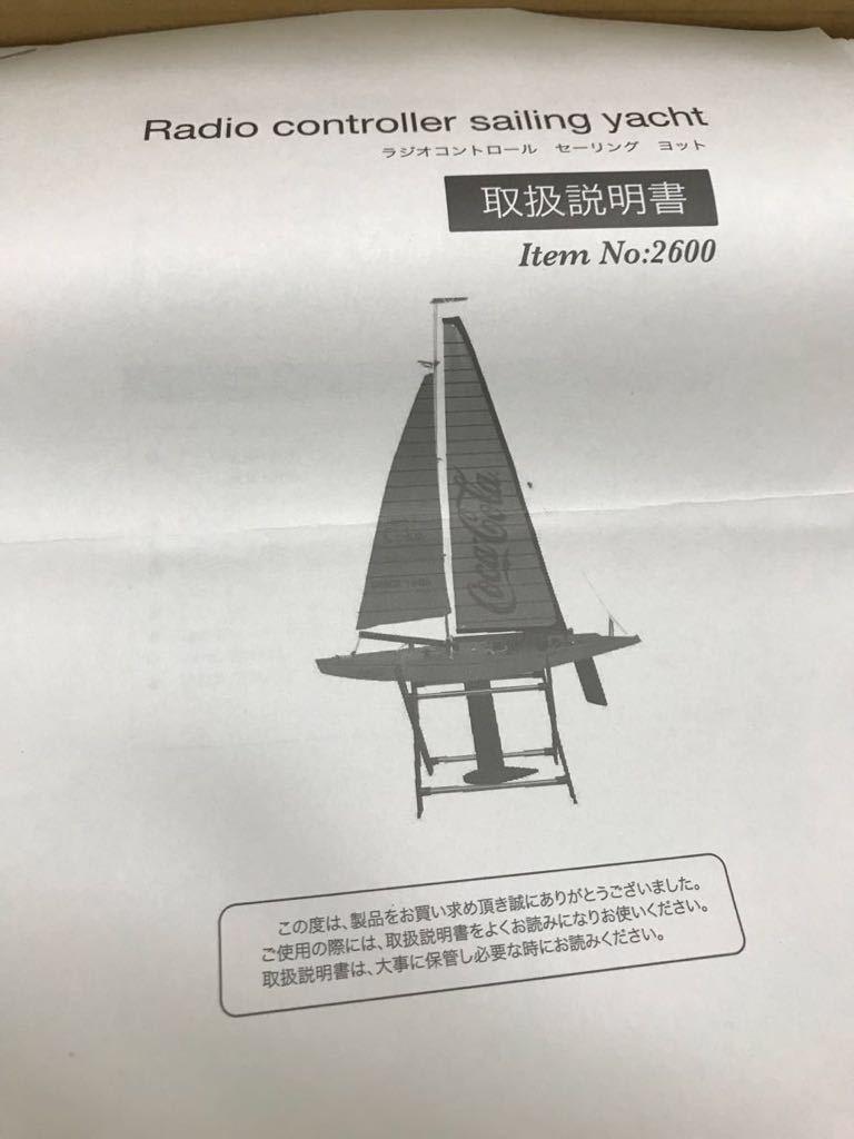 コカコーラ R/C ラジコン ヨット 船 Coca Cola レア セーリング ヨット 新品未使用 アンティーク 飾り_画像6