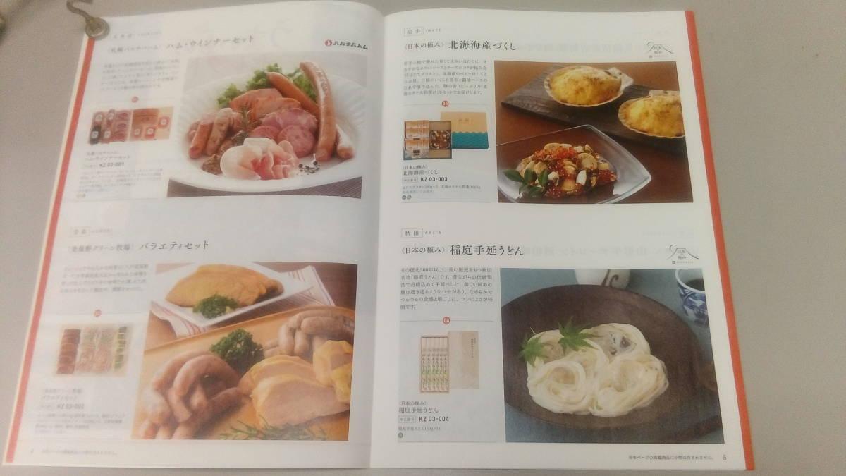 KDDI 2019 株主優待 カタログギフト Wowma! 風月コース10000円相当_画像3