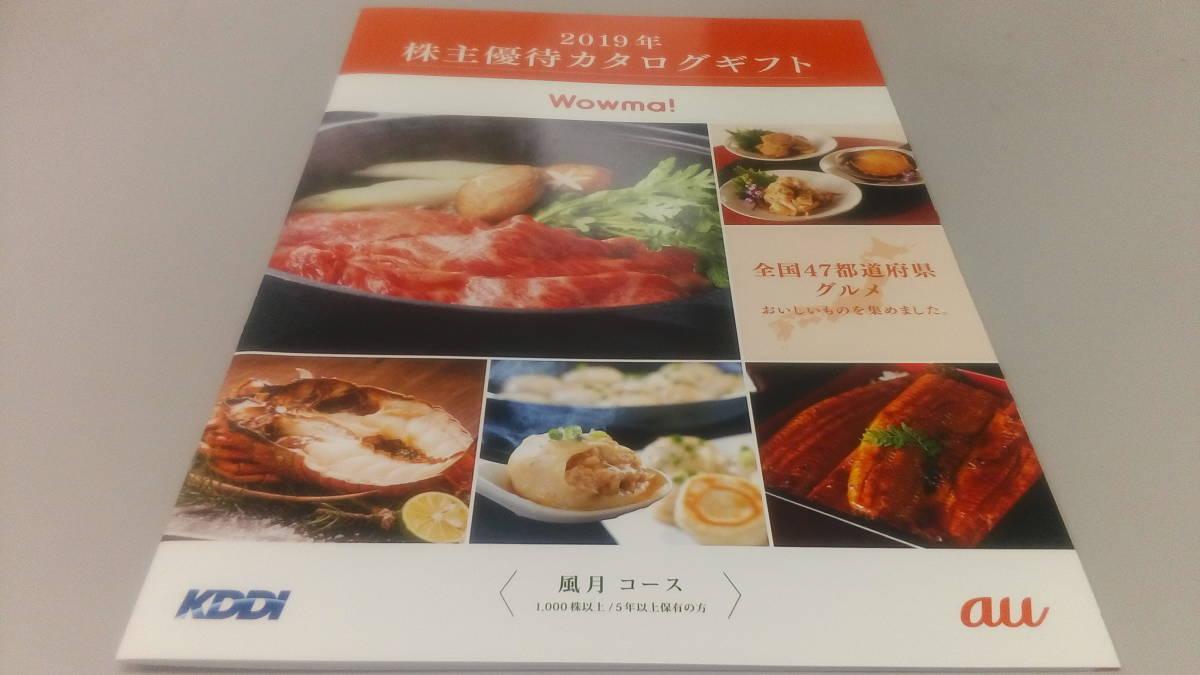 KDDI 2019 株主優待 カタログギフト Wowma! 風月コース10000円相当