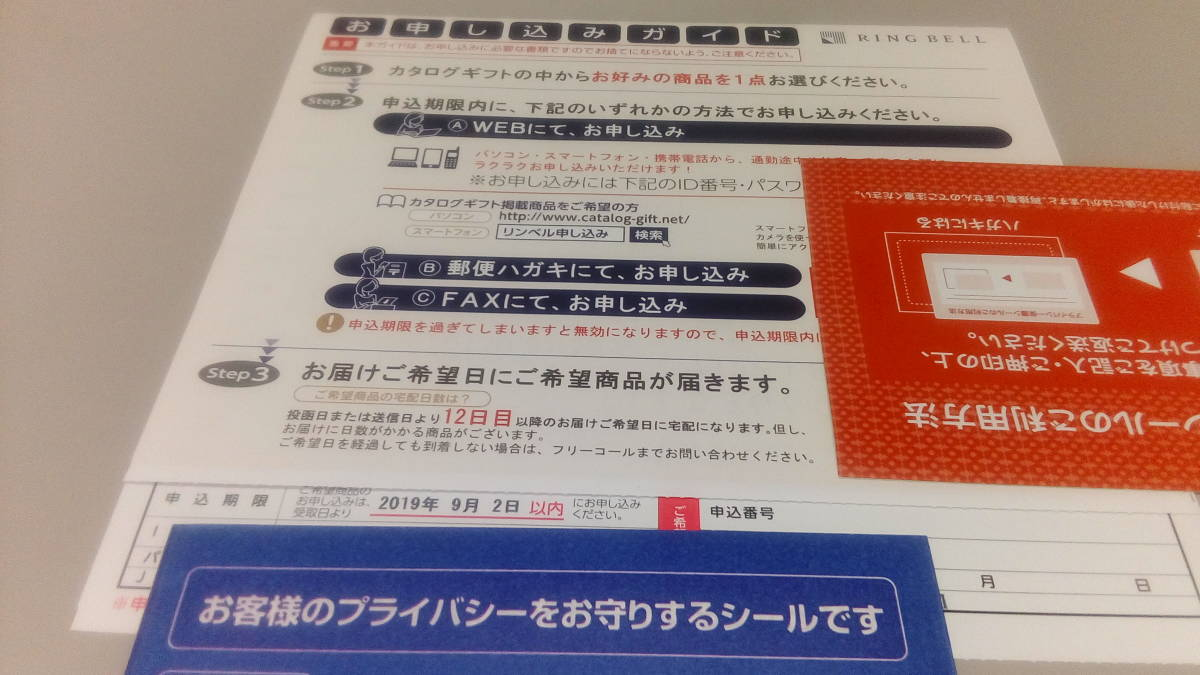KDDI 2019 株主優待 カタログギフト Wowma! 風月コース10000円相当_画像6