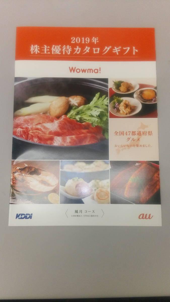 KDDI 2019 株主優待 カタログギフト Wowma! 風月コース10000円相当_画像2