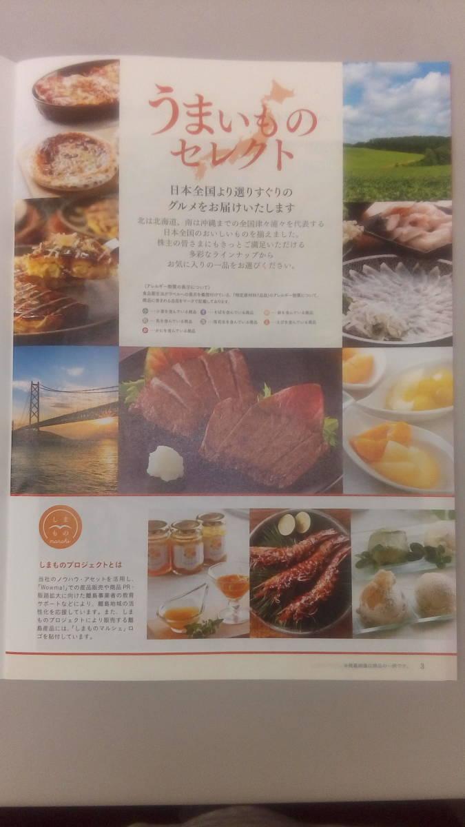 KDDI 2019 株主優待 カタログギフト Wowma! 風月コース10000円相当_画像4