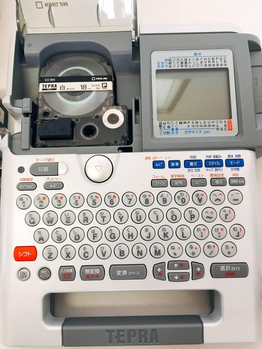 ラベルライター キングジム テプラプロSR530_画像2
