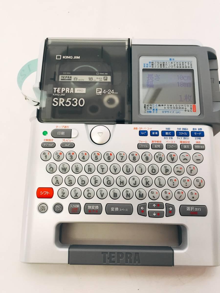 ラベルライター キングジム テプラプロSR530_画像6