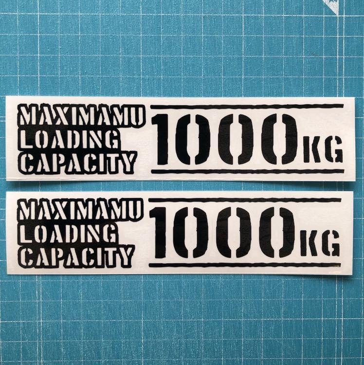 最大積載量 1000kg ミリタリー ステッカー 黒 2枚セット ハイエース ハイラックス 世田谷ベース アメ車 ジムニー キャラバン 軽トラ 軽バン