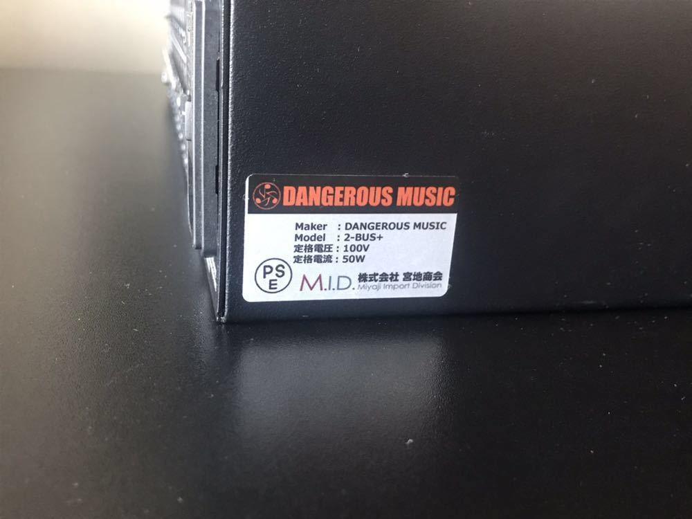 DANGEROUS MUSIC 2-BUS+ サミングミキサー 送料無料_画像5