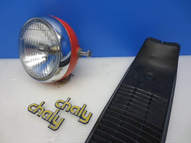 ■Chaly 屋内保管車 シャリー50 CF50 6V /ヘッドライト/エンブレ/他セット■_画像3