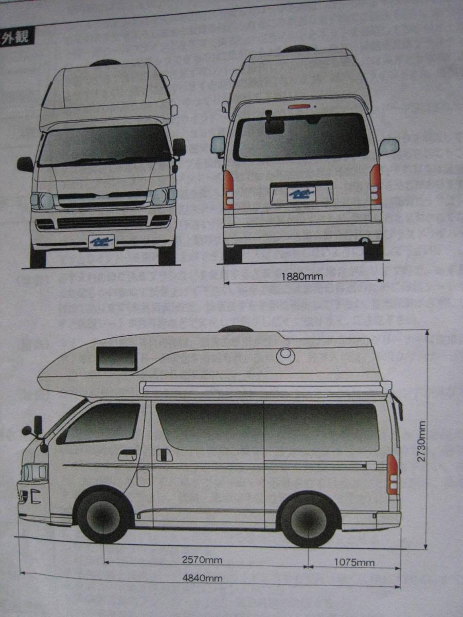 キャンピングカー E-SPIRIT イー・スピリット ハイエース 4WD ガソリン AT 寒冷地仕様 検2021.3 年式2007.9 6人乗 就寝6 ソーラー  _画像10