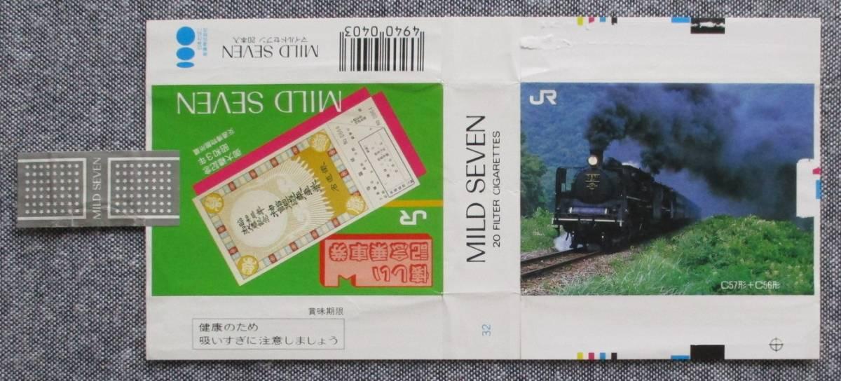 日本専売公社 鉄道パッケージ たばこ (セブンスター包装紙)_画像5