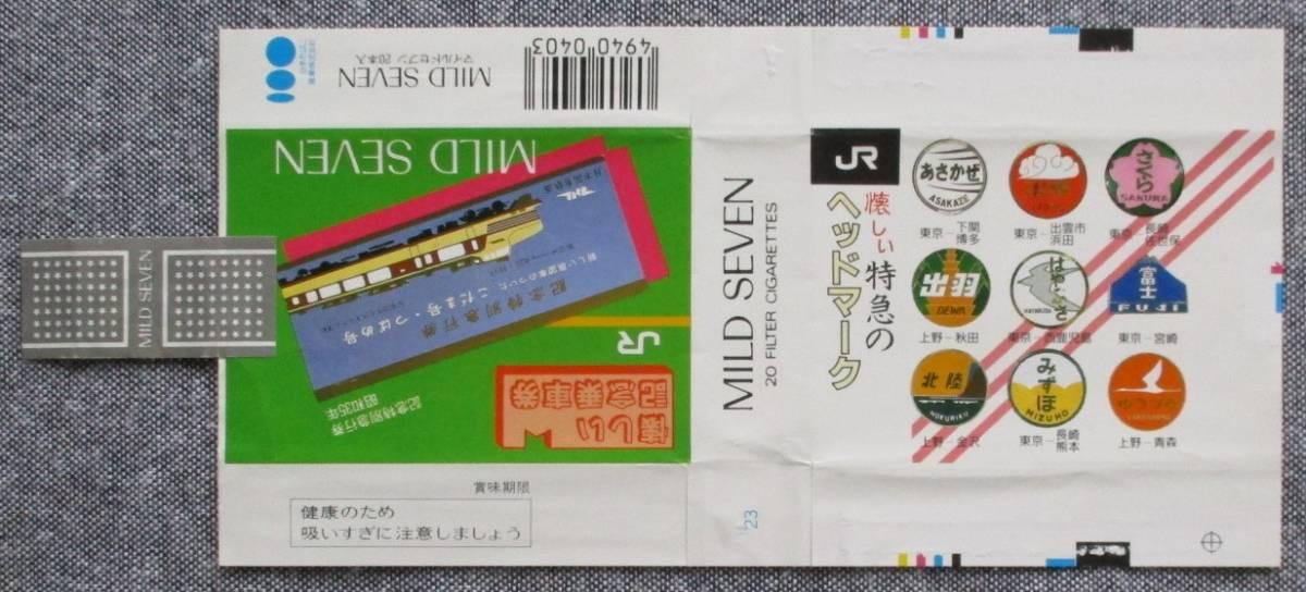 日本専売公社 鉄道パッケージ たばこ (セブンスター包装紙)_画像6