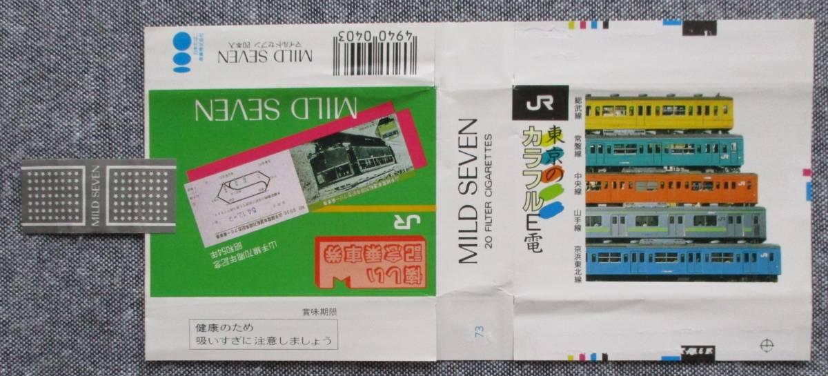 日本専売公社 鉄道パッケージ たばこ (セブンスター包装紙)_画像4