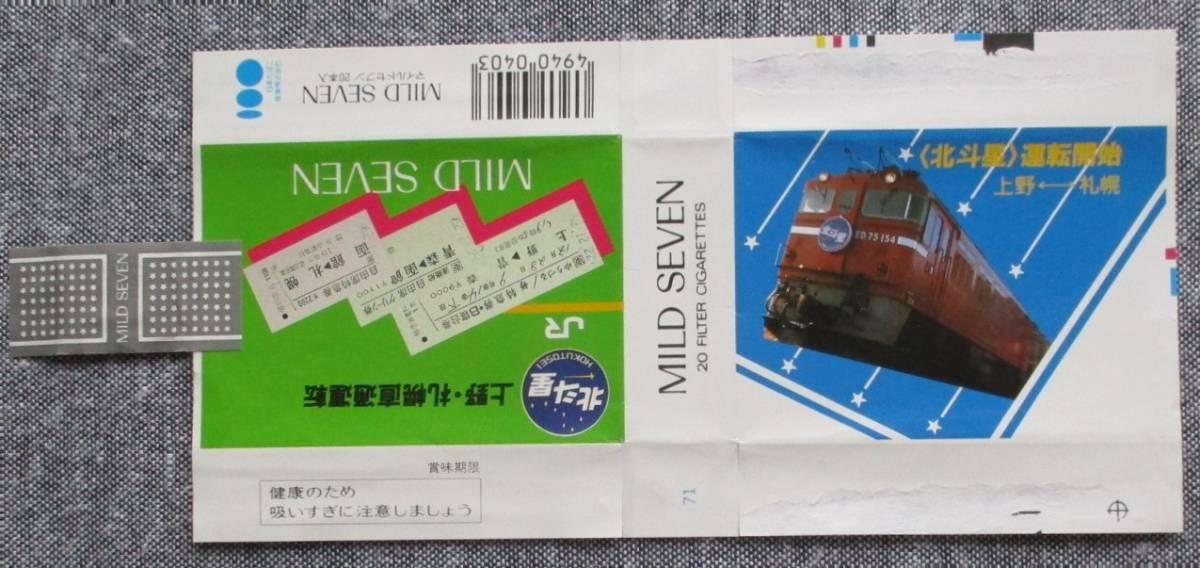 日本専売公社 鉄道パッケージ たばこ (セブンスター包装紙)_画像3