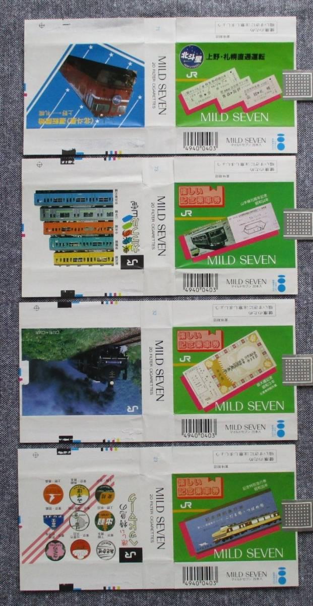 日本専売公社 鉄道パッケージ たばこ (セブンスター包装紙)_画像7