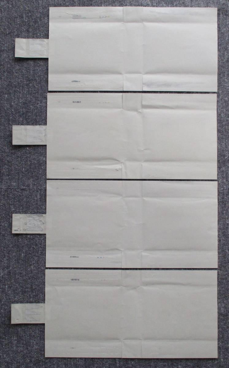日本専売公社 鉄道パッケージ たばこ (セブンスター包装紙)_画像2