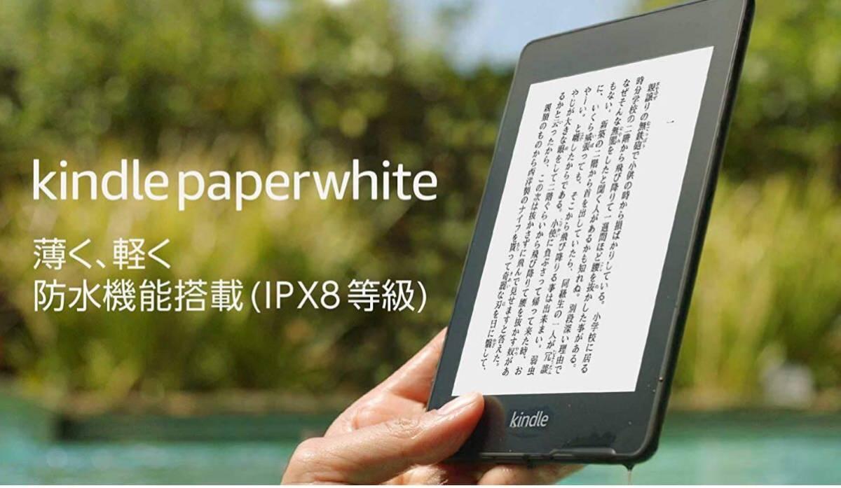 ★新品未開封★Kindle Paperwhite 防水機能搭載 Wi-Fi 8GB 広告つき 電子書籍リーダー キンドル Amazon タブレット_画像2