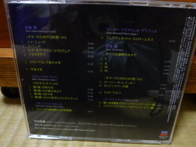 CD 村治佳織 ~Transformations_画像4